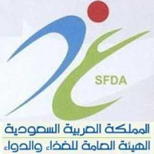 المملكة العربية السعودية - الهيئة العامة للغذاء و الدواء