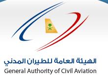 الهيئة العامة للطيران المدنى