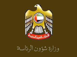 وزارة شئون الرئاسة